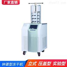 立式真空冷冻干燥机博科BK-FD18T电询底价