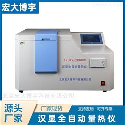 BYLRY-2000W汉显全自动量热仪化验煤炭发热量仪器口碑好