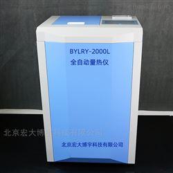 BYLRY-2000L型立式全自动量热仪_煤炭热值仪厂家细致用心