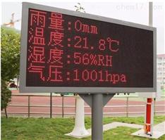 中小学校园气象站