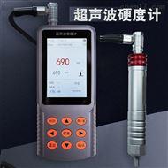 超声波硬度计洛氏布氏维氏表面硬度测量仪