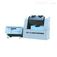 QM-SX200双旋式滚筒球磨机