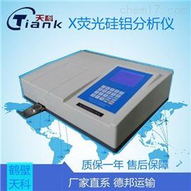 X系列煤炭硅鋁元素分析儀,智能測定儀