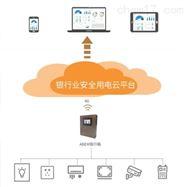 安科瑞AcrelCloud-6500银行业安全用电云平台