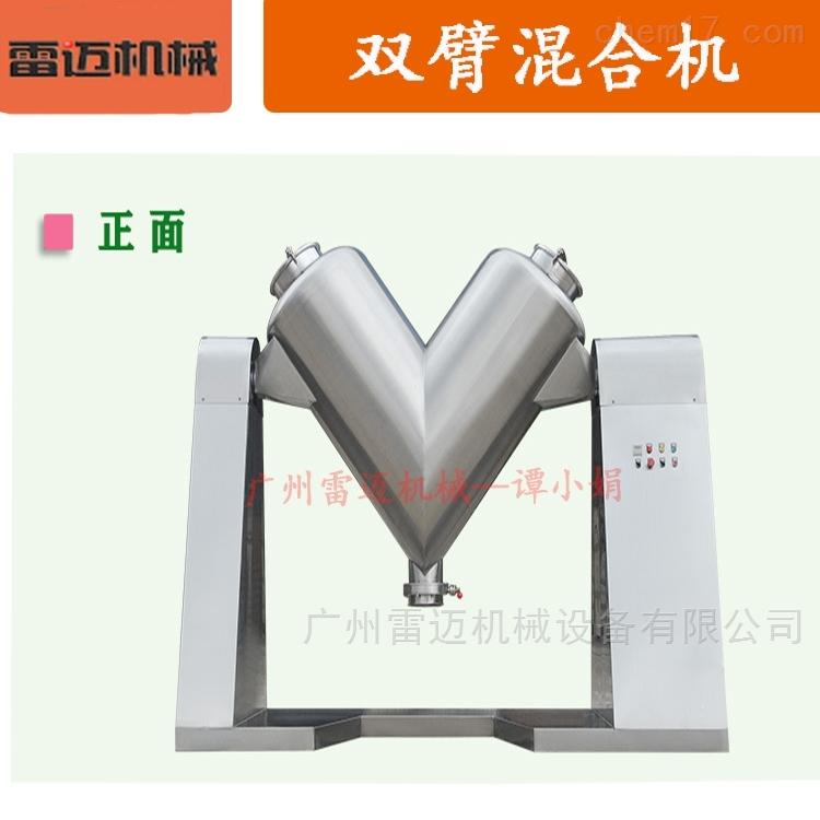 广州*干粉V型单臂混合机,中药粉末双臂混合机价格