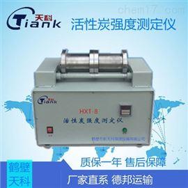 HXT-8自動活性炭強度測定