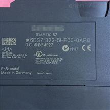 西门子6ES7322-5HF00-0AB0
