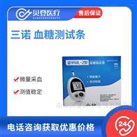 WL-2型三诺 血糖测试条