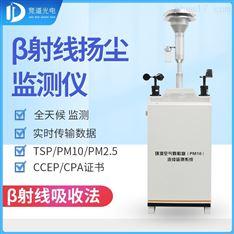 贝塔射线扬尘监测设备厂家