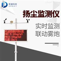 JD-YC09扬尘检测仪厂家