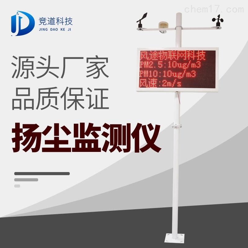扬尘环境自行监测方案