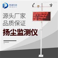 JD-YC08工地扬尘在线监测监控系统厂家