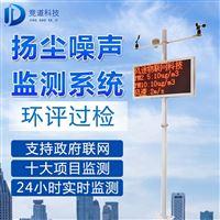 JD-YC03扬尘噪声检测器系统