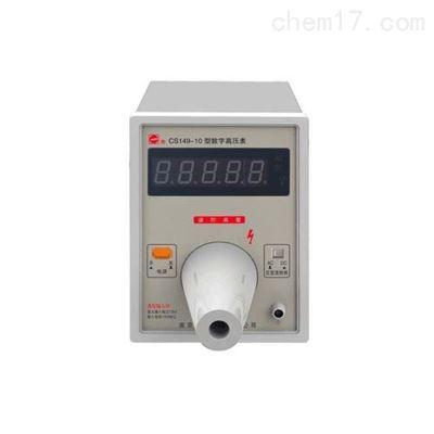 供应长盛CS149系列交直流数字高压表