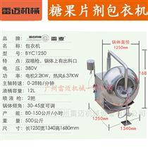BYC-300广州型荸荠式包衣机,小型糖果包衣机