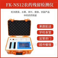 FK-NS12高精度农药残留检测仪