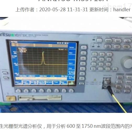 MS9710A光谱分析仪安立Anritsu厂家价格