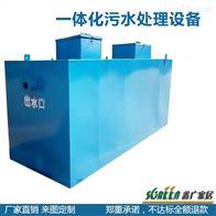 鑫广山东一体化污水处理设备