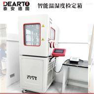 DTLH-18B温湿度智能标准箱