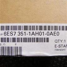 西门子6ES7351-1AH01-0AE0
