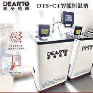 DTS-CT300精密恒温油槽双重控温安全