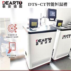 DTS-CT300智能精密恒温油槽双重隔热设计
