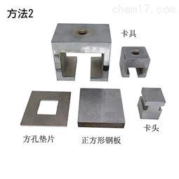人造板表面胶合强度测定卡具 中建仪器