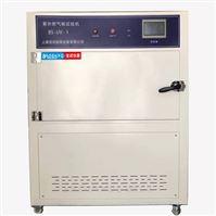 上海紫外老化试验机