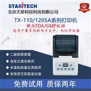 TX-110SA天平打印机适配赛多利斯天平