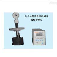 HJ18-DLS-A工业电磁式漏酸检测仪