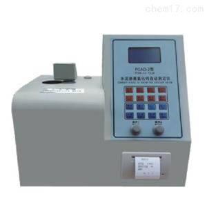 FCAO-II型全自动水泥游离氧化钙测定仪