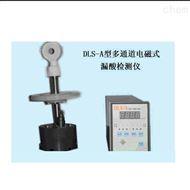 HJ18-DLS-A电磁式漏酸检测仪设备