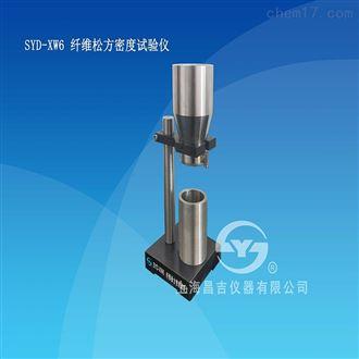 SYD-XW6纤维松方密度试验仪