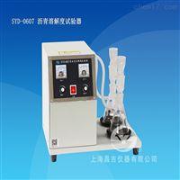 沥青溶解度试验器