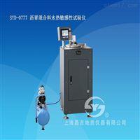 沥青混合料水热敏感性试验仪
