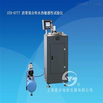 SYD-0777沥青混合料水热敏感性试验仪