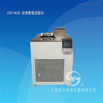 SYD-0629沥青断裂试验仪 (直接拉伸法)
