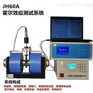 半导体材料测试霍尔效应-电磁铁型JH60A
