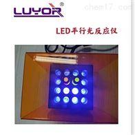 LUYOR-3416光催化反应仪 平行光反应器 实验室用仪器