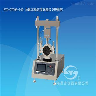 SYD-0709A-100马歇尔稳定度试验仪