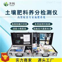 供应土壤养分检测仪