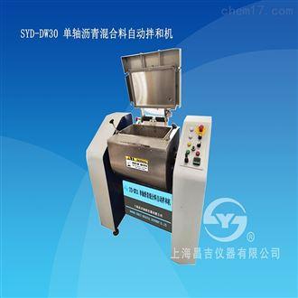 SYD-DW30单轴沥青混合料自动拌和机