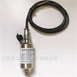 SZ-6型振動速度傳感器 江陰泰蘭