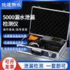JT-5000测漏仪