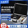 JT-SC01地下管道泄漏检测仪