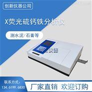 检测水泥氧化钙三氧化硫设备/硫钙铁分析仪