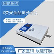 KL3120型X荧光油品硫分析仪价格