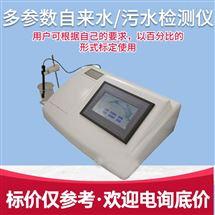 多参数自来水/污水检测仪XZ-0178型号齐全