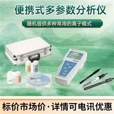 便攜式多參數水質分析儀DZB-718-A型