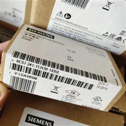 6ES7241-1CH30-1XB0怀化西门子S7-1200PLC模块代理商